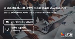 라티스글로벌이 중소개발사 맞춤형 글로벌 CS 서비스를 공개한다