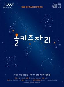 제9회 올키즈스트라 정기연주회 포스터