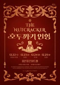 용인포은아트홀에서 진행되는 서울발레시어터의 호두까기 인형 공연 포스터