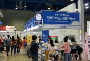 이민 박람회에 참가한 성공한 사람들 부스