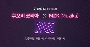 후오비 코리아는 블록체인 기반 음악 산업 플랫폼인 뮤지카를 단독 상장한다고 밝혔다