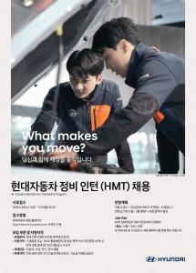 2018 현대자동차 정비 인턴(HMT) 채용 포스터