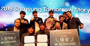 건국대 전자공학과 메이데이팀이 삼성 투모로우 스토리에서 대상을 수상했다