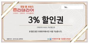 3% 온라인 할인권