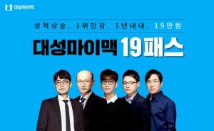 대성마이맥 수능까지 전 강좌 무제한 수강 19패스 웹자보