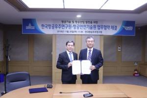 항공안전기술원과 한국항공우주연구원이 항공기술 및 항공산업 발전을 위한 업무협약을 체결하고, 기념촬영을 하고 있다