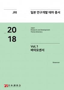 2018년 일본 연구개발 테마 총서 Vol. 1-바이오센서 표지
