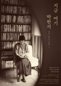 문인사기획전 4 지금 여기 박완서 포스터
