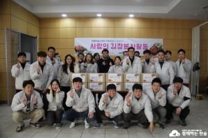 씨제이헬스케어 임직원들이 김장봉사 후 기념 촬영을 하고 있다