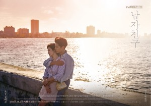 송혜교 박보검 주연 tvN 드라마 남자친구 공식 포스터