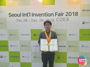 아미코스메틱이 서울국제발명전시회에서 금상 2건을 수상했다