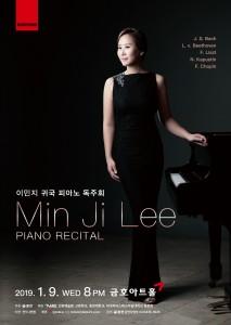이민지 귀국 피아노 독주회 포스터