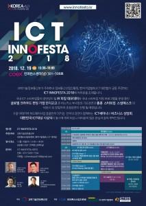 ICT 이노페스타 2018 행사 포스터