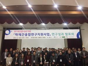 교육부·한국연구재단·융합연구총괄센터는 한국연구재단 서울청사 대강당에서 2018 인문사회기반 '학제간융합연구지원사업'연구성과 발표회를 개최하였다
