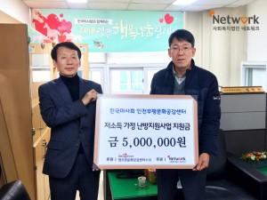 한국마사회 렛츠런인천부평문화공감센터에서 저소득 가정을 위한 난방 지원사업 후원금 전달식이 진행되었다