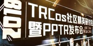 PPTR 클라우드 코인 런칭 컨퍼런스