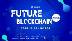 블록체인의 미래 주역과 함께하는 Future BlockChain Forum 웹자보