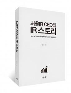 서울IR CEO의 IR 스토리 책 표지