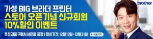 브라더 프린터 공식몰 오픈 및 론칭 기념 이벤트 진행