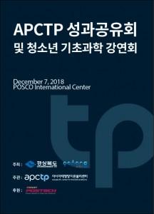 아시아태평양 이론물리센터가 개최하는 성과공유회 및 대중강연회 포스터