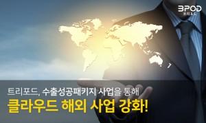 트리포드, 클라우드 해외 사업 강화