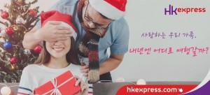 홍콩 익스프레스 연말 가족 특가 프로모션 진행