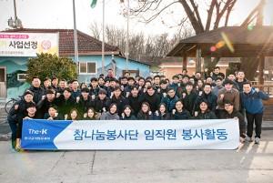 한국교직원공제회이 실시한 사랑의 연탄나눔 봉사활동 현장