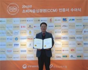 전희두 한국교직원공제회 회원사업이사가 서울 서초구 양재동 엘타워에서 열린 소비자중심경영 인증서 수여식에서 인증서를 받았다