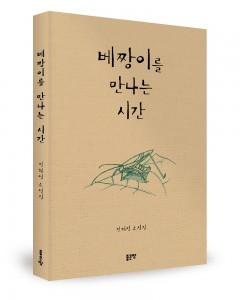 베짱이를 만나는 시간 표지(전혜성 지음/좋은땅 출판사/196쪽/1만2000원)