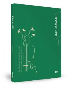 좋은땅출판사가 출간한 베짱이의 노래 표지(베짱이 지음, 184쪽, 1만원)