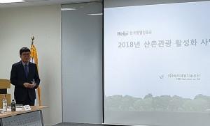 산촌관광활성화사업 오정민 대표