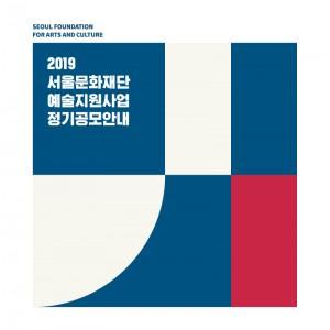 서울문화재단 2019년 예술지원사업 정기공모 시작