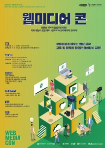 웹미디어콘 웹미디어창작과정 교육생 모집 포스터