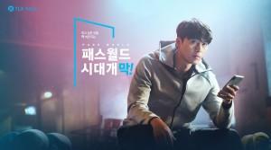 티엘엑스가 배우 현빈과 전속모델 계약을 체결하고 패스월드 자유이용권 캠페인을 진행한다