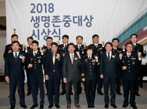 생명보험사회공헌재단이 2018 생명존중대상 경찰부문 시상식을 개최했다