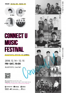 CONNECT U MUSIC FESTIVAL 포스터