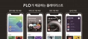 SK텔레콤이 신규 음악 플랫폼 FLO를 출시했다