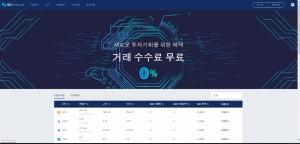 BCEX 코리아 홈페이지