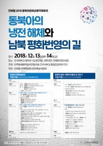 2018 동북아문화교류국제회의 포스터