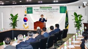 건국대학교가 김영록 전라남도 도지사(건국대 행정학과 75)를 초청해 소통의 리더십을 주제로 제2회 KU 포럼을 개최했다