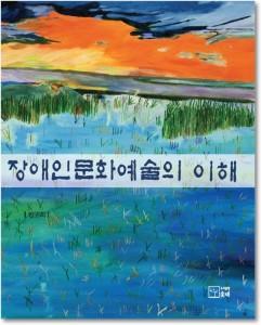 장애인문화예술의 이해 책 표지