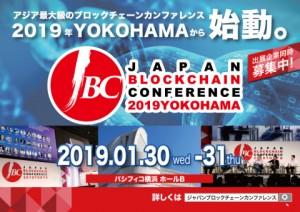 2019 일본 블록체인 컨퍼런스(JBC) 요코하마