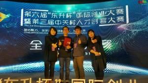 왼쪽 두 번째 석윤찬 비주얼캠프 대표가 제6회 동승배 국제창업경진대회에서 상을 받고 있다