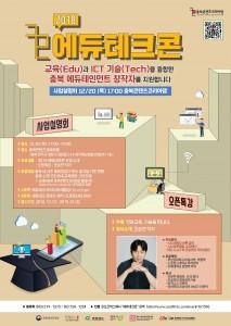 에듀테크콘 사업설명회 및 특강 모집 포스터