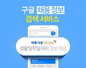 벼룩시장구인구직 구글 통해 생활밀착일자리 채용 정보 제공