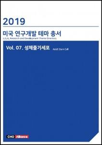 씨에치오 얼라이언스가 발간한 2019년 미국 연구개발 테마 총서 Vol. 07. 성체줄기세포 보고서 표지