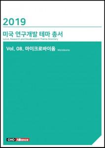 씨에치오 얼라이언스가 발간한 2019년 미국 연구개발 테마 총서 Vol. 08. 마이크로바이옴 보고서 표지