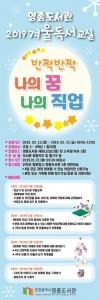 영종도서관 2019년 겨울독서교실 웹자보