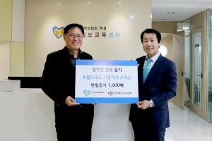 헌혈증 전달식. 좌측부터 한국조혈모세포은행협회 이양화 사무총장, 한국혈액암협회 이철환 사무총장