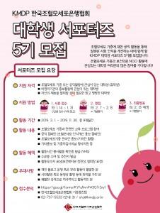 KMDP 대학생 서포터즈 5기 모집 포스터